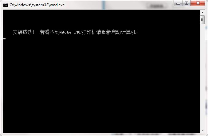 虚拟打印机PDF截图