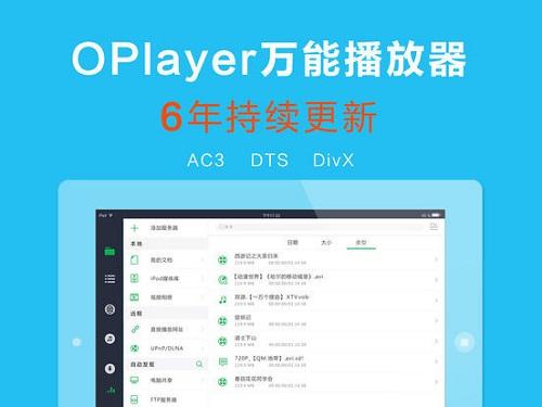 播放器OPlayerHD Lite截图1