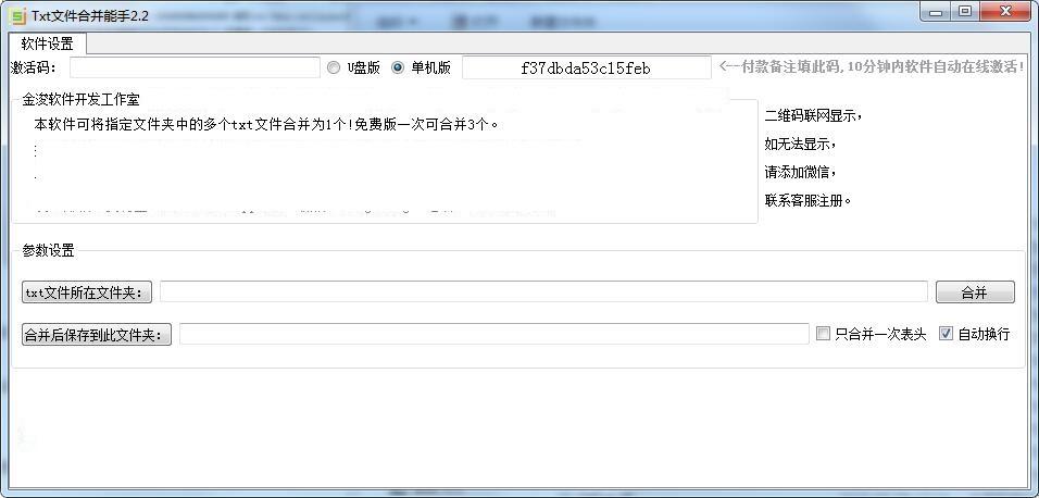 TXT文件合并能手截图
