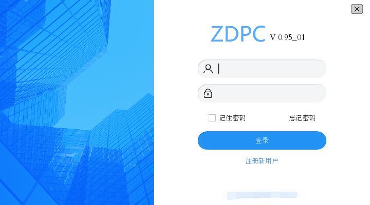 ZDPC截图