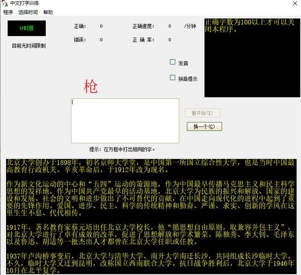 中文打字训练截图