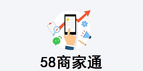 58商家通截圖
