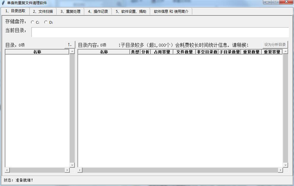 单身狗重复文件清理软件截图1