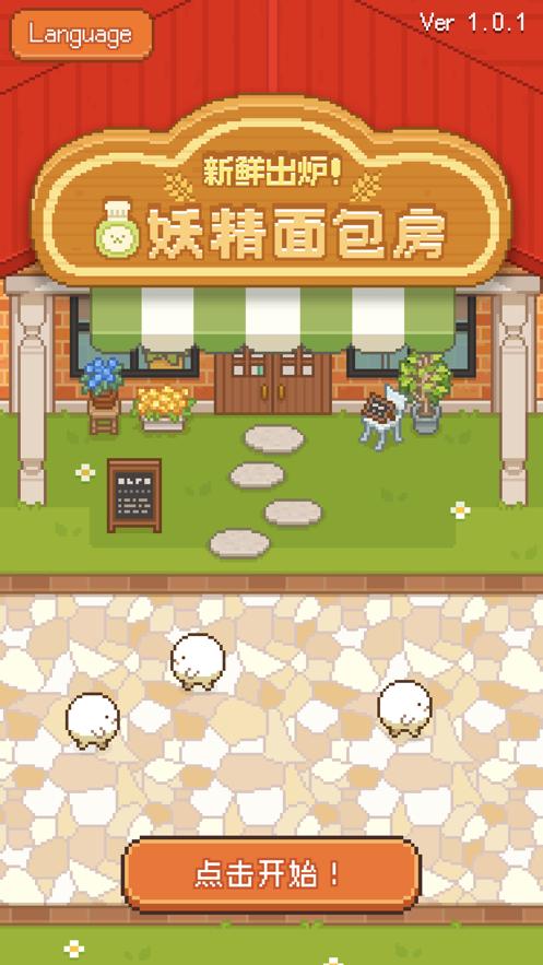 妖精面包房截图