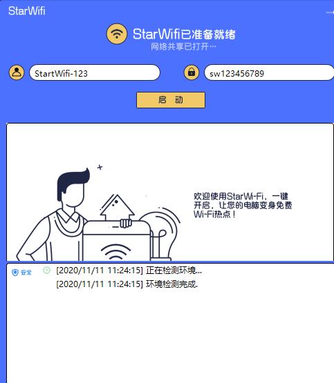 starwifi截图2