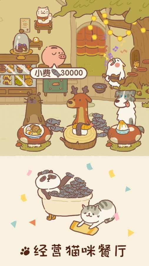 動物餐廳截圖