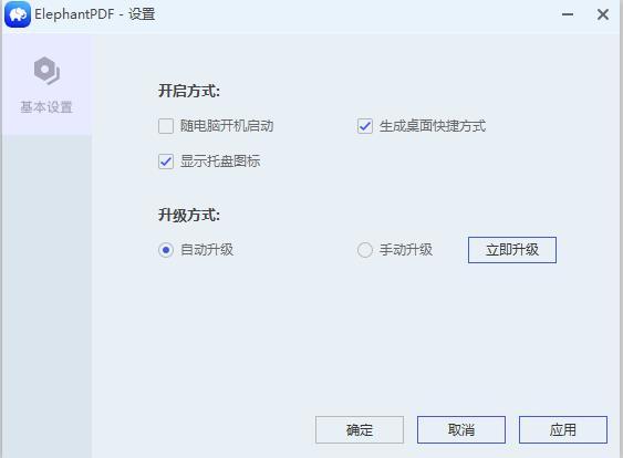 大象PDF截图2