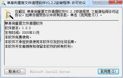 单身狗重复文件清理软件截图