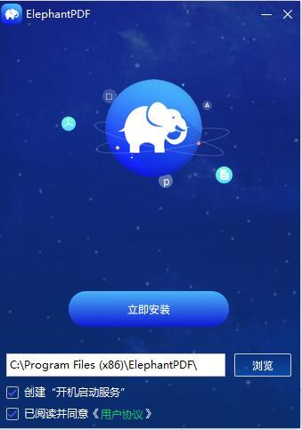 大象PDF截图