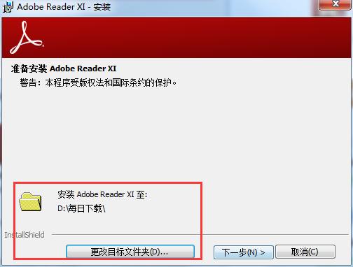 Adobe Reader截图