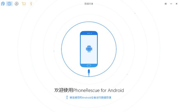 PhoneRescue for Android截图