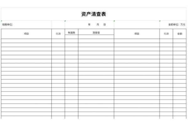 资产清查表截图1