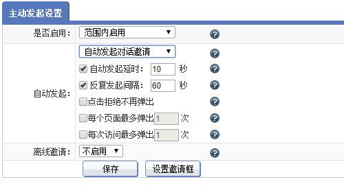 53KF客服系统客户端截图