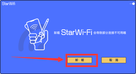 starwifi截图