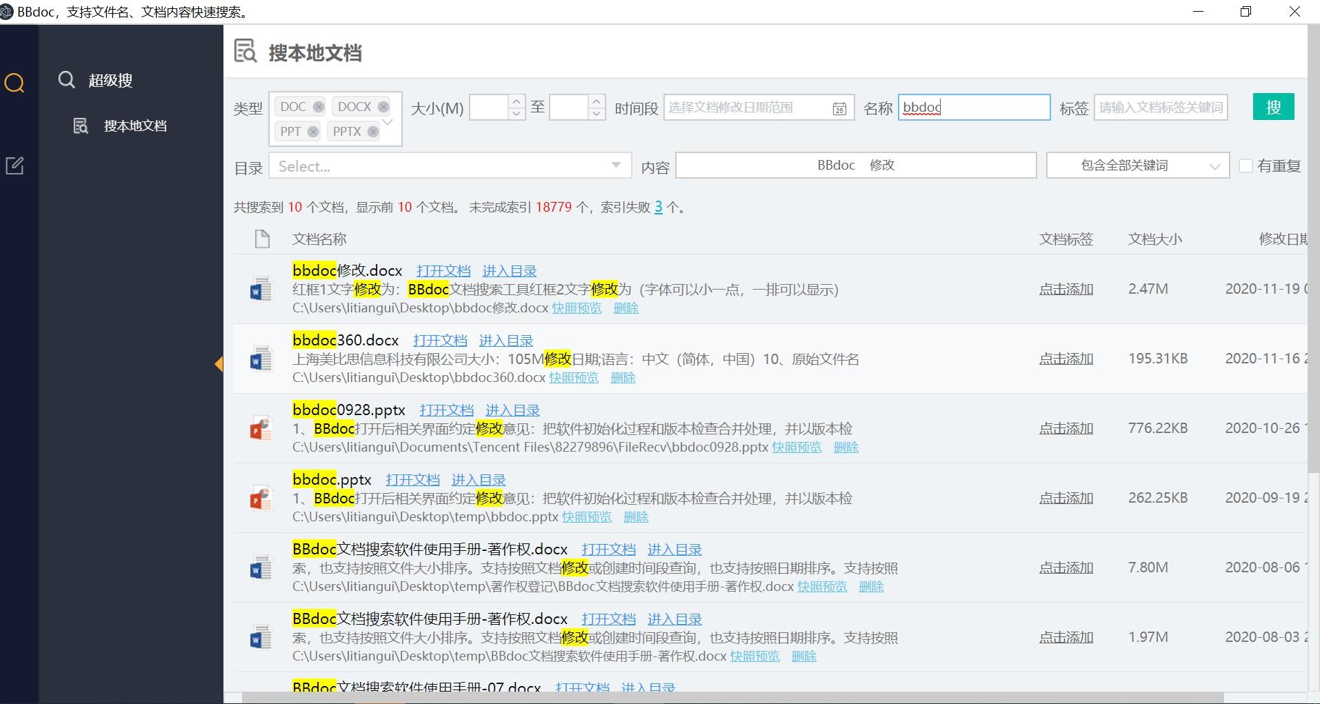 BBdoc电脑文档快速搜索工具(64位版本)截图