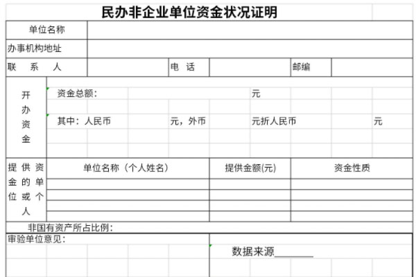 民办非企业单位资金状况证明截图1