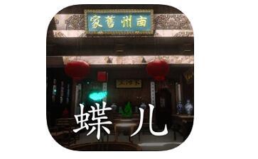 孙美琪疑案:蝶儿段首LOGO