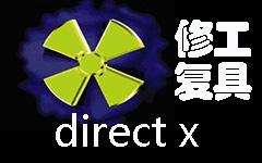 DirectX修复工具段首LOGO