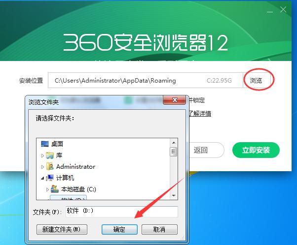 360安全瀏覽器截圖