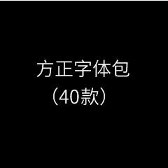 方正字体包(40款)段首LOGO