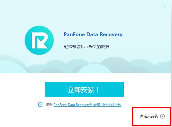 PanFone Data Recovery截图