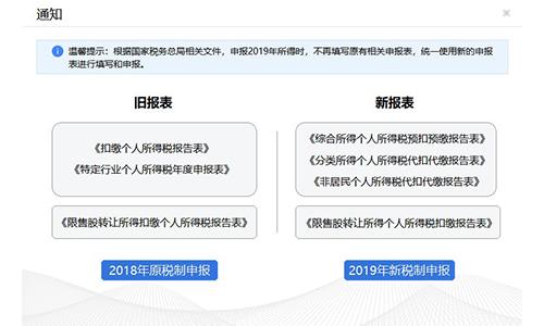 重庆市自然人税收管理系统扣缴客户端截图