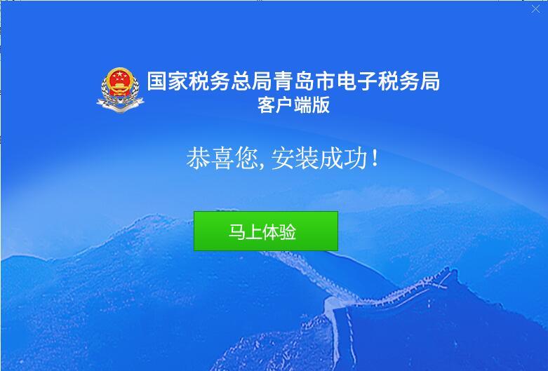 国家税务总局青岛市电子税务局客户端截图