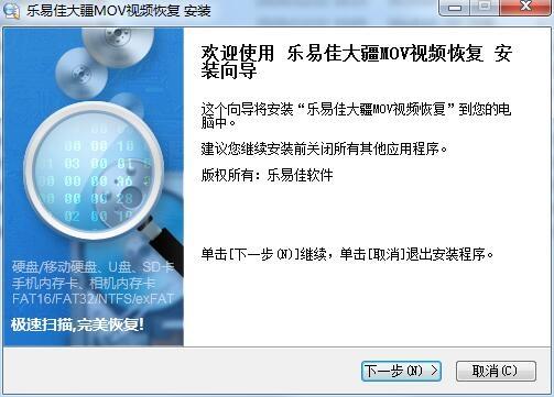 乐易佳大疆MOV视频恢复截图