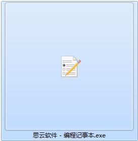思云编程记事本截图