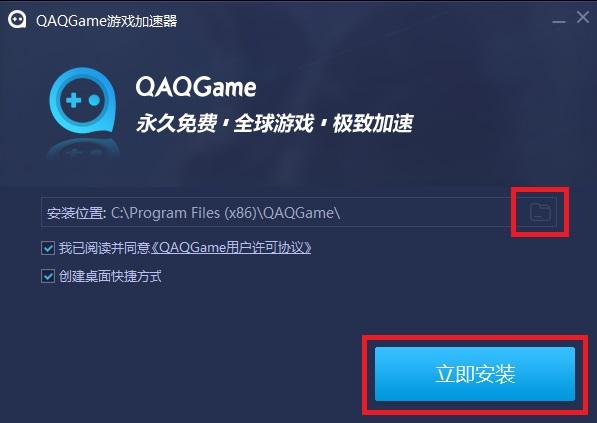 QAQGAME游戏加速器截图