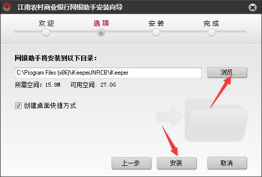 江南农村商业银行网银助手截图