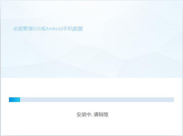 Syncios iOS Data Eraser截图