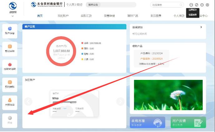 太仓农村商业银行网银助手截图