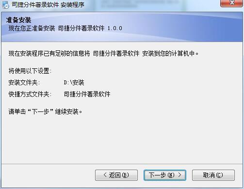 司捷分件著录软件截图
