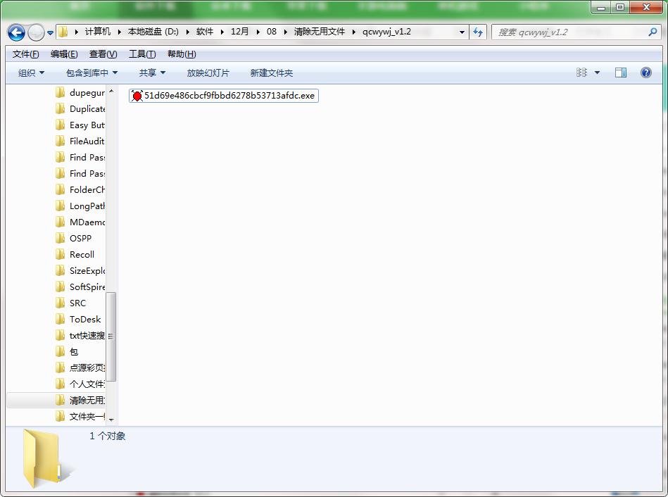 清除无用文件工具截图