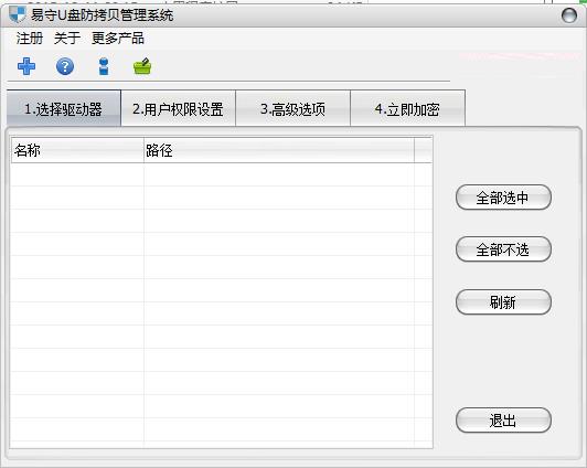 易守U盘防拷贝管理系统截图