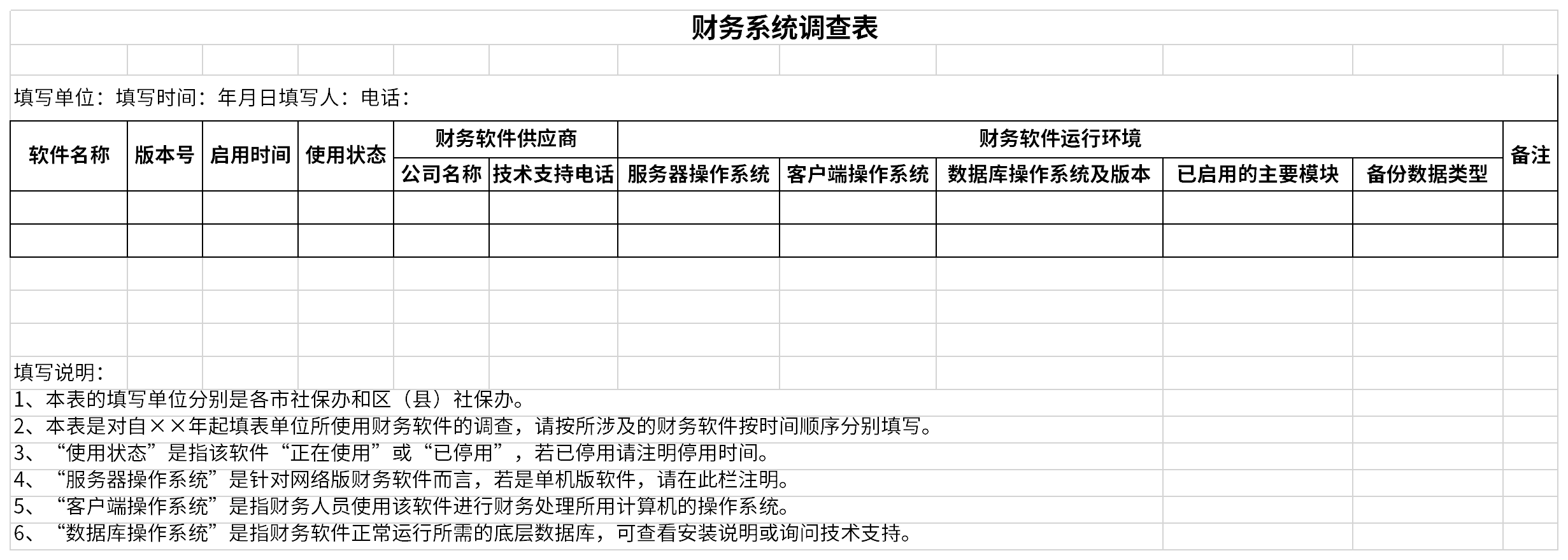 财务系统调查表截图