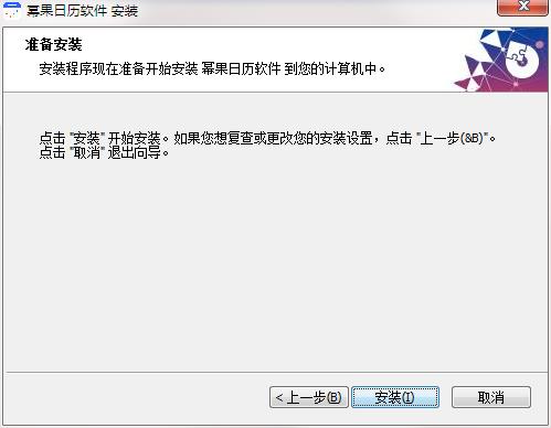 幂果日历软件截图