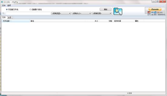 WizFile截图