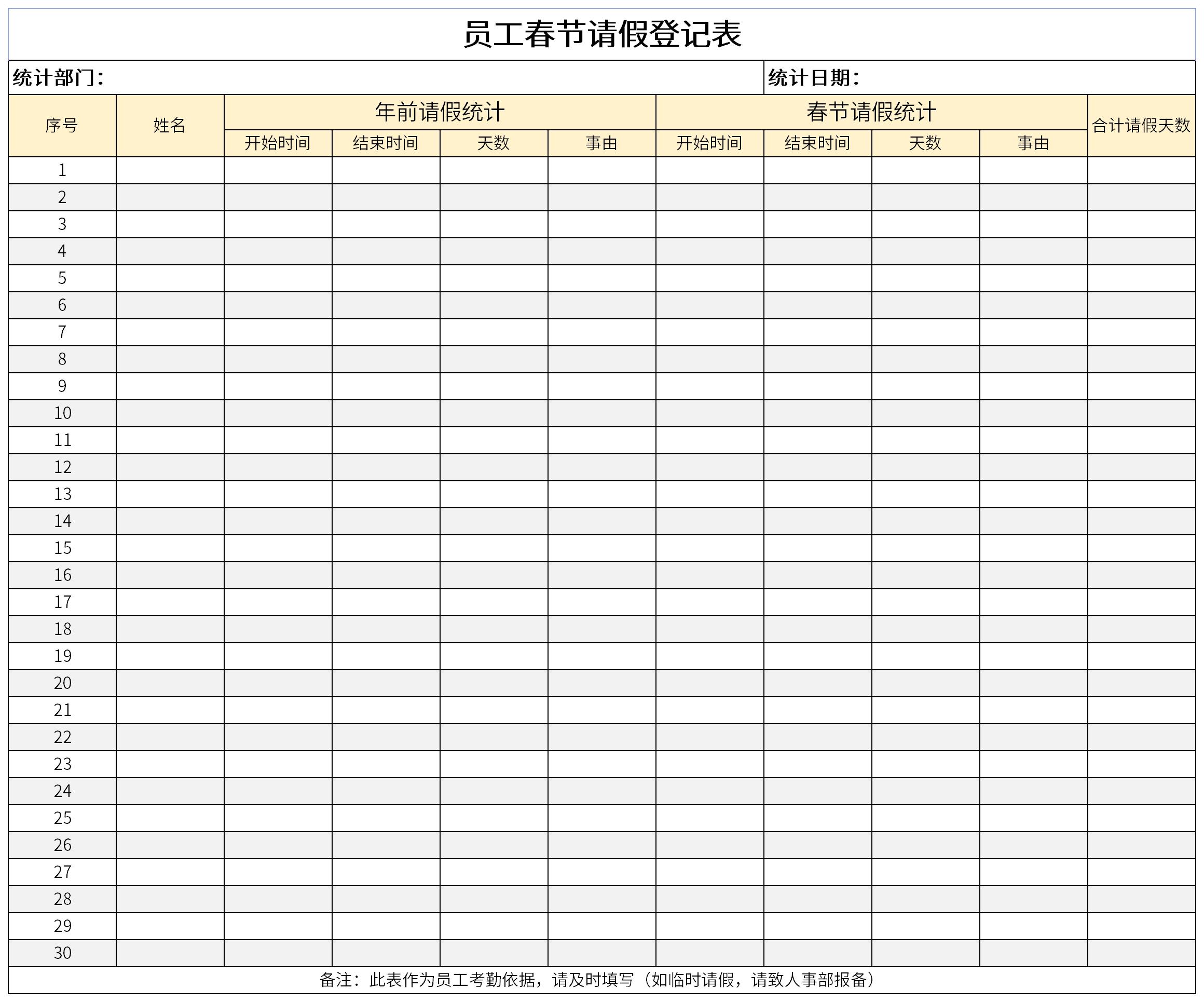 员工春节请假登记表截图
