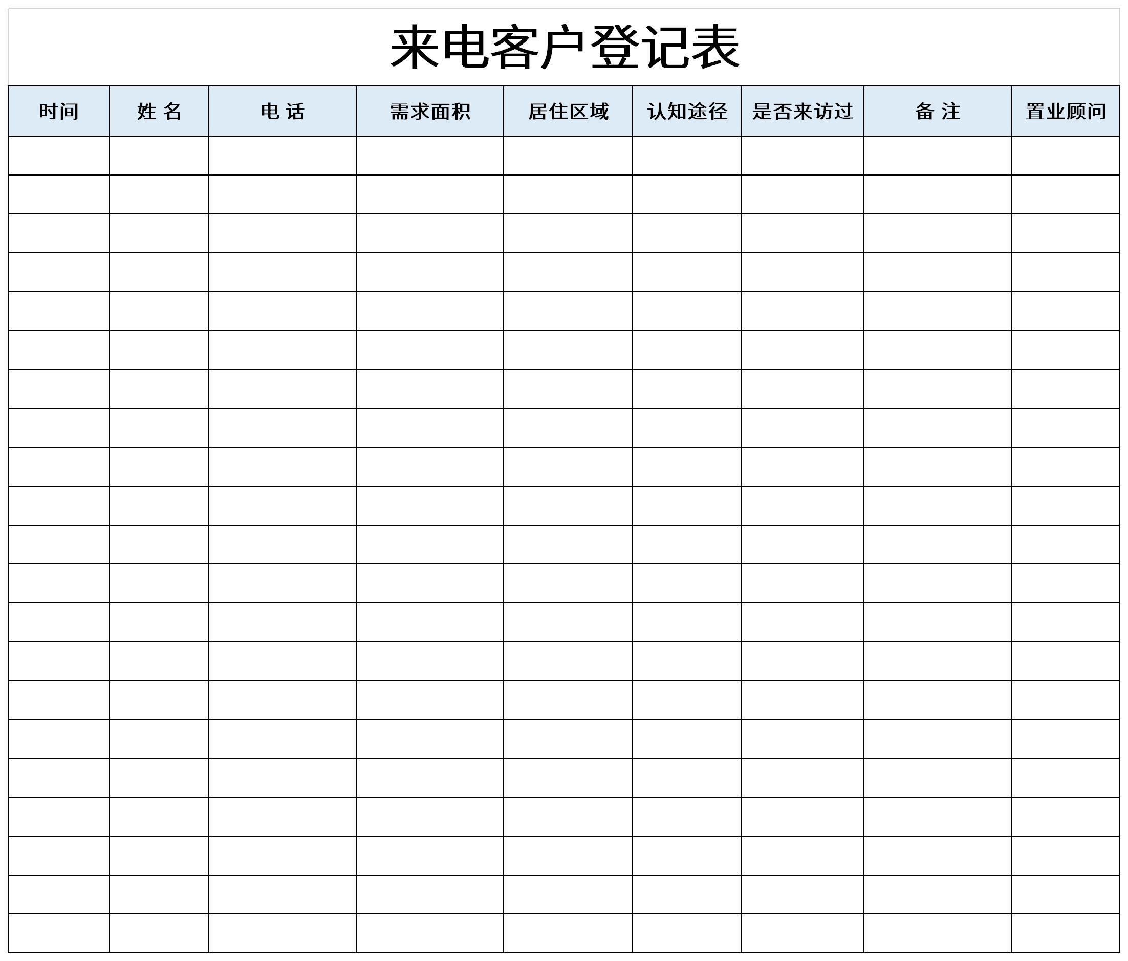 来电客户登记表截图