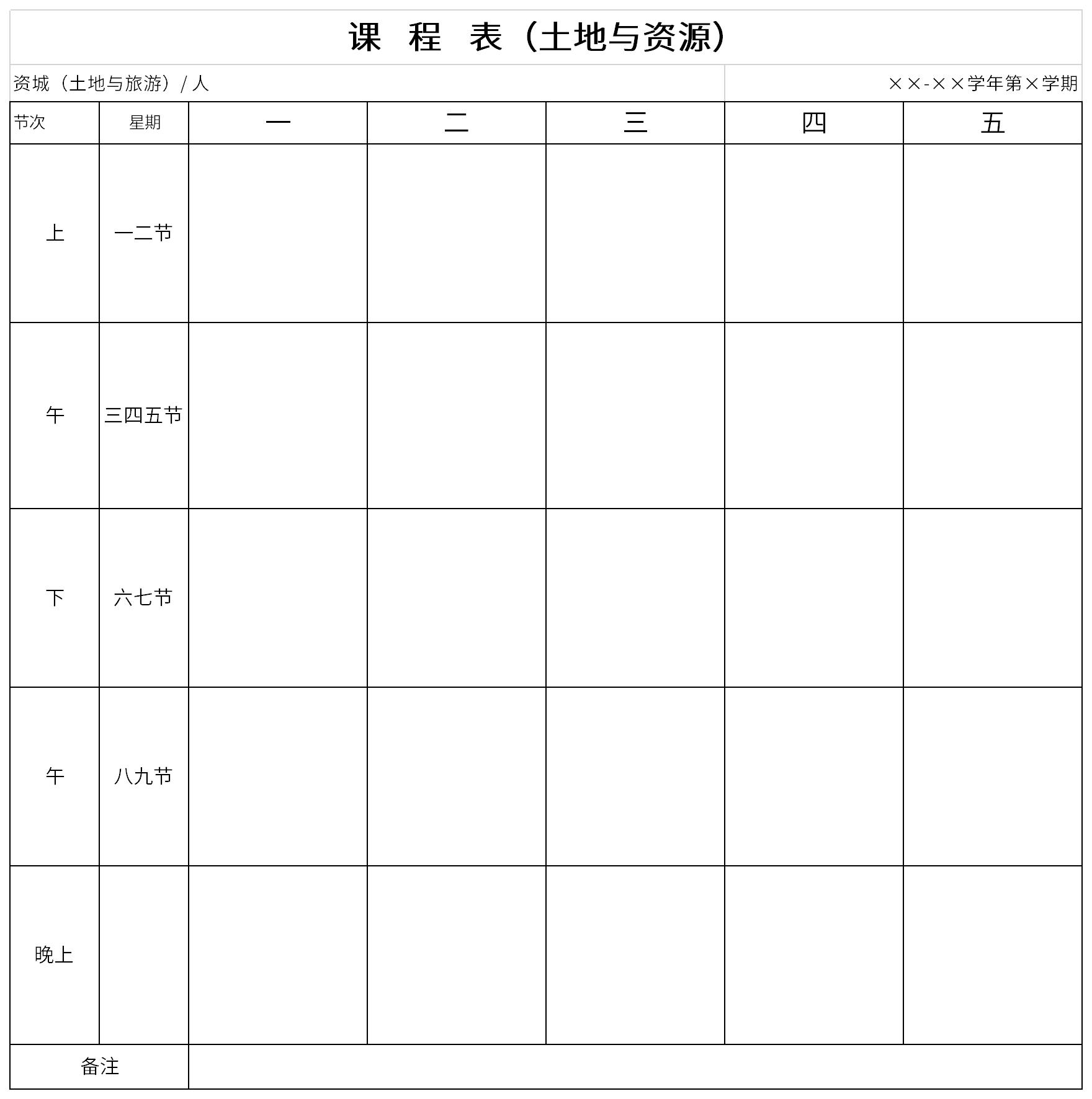 土地与资源课程表截图