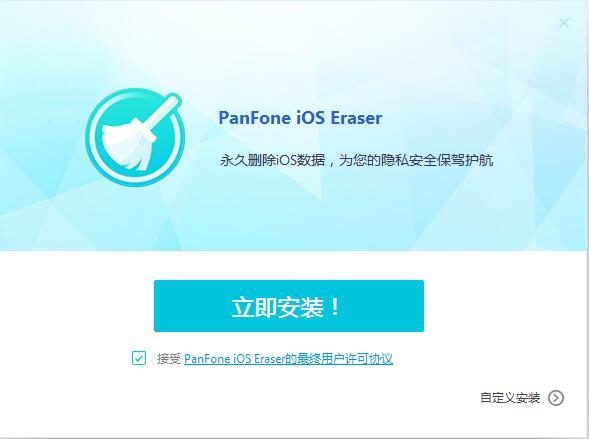 PanFone iOS Eraser Pro截图