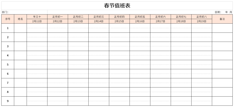 春节值班表截图