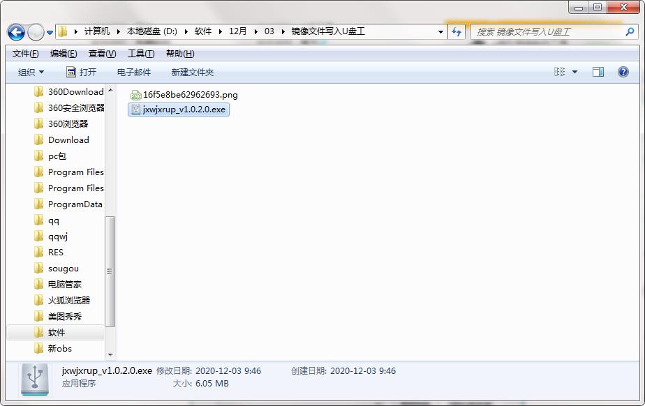 镜像文件写入U盘工具截图