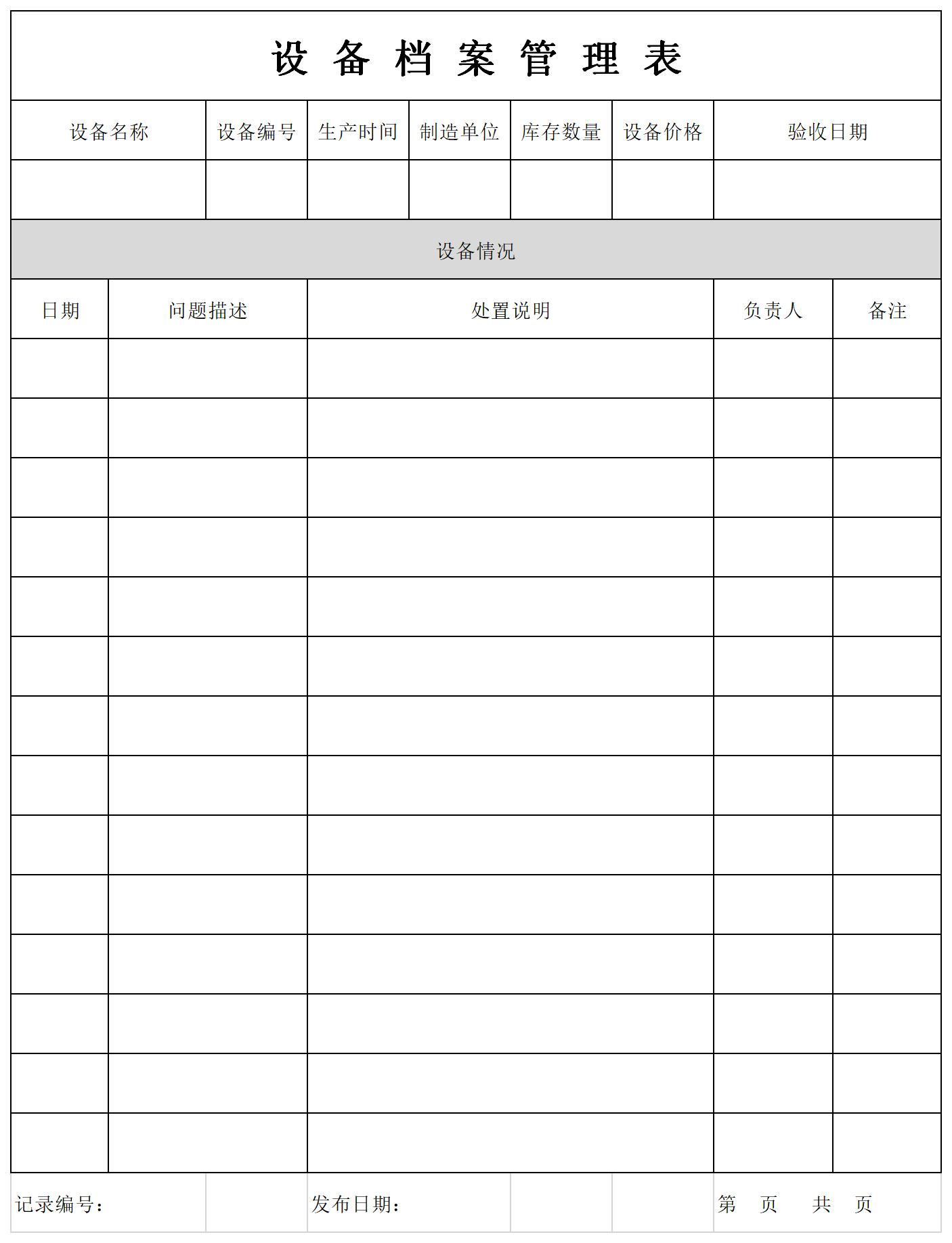 设备档案管理表截图