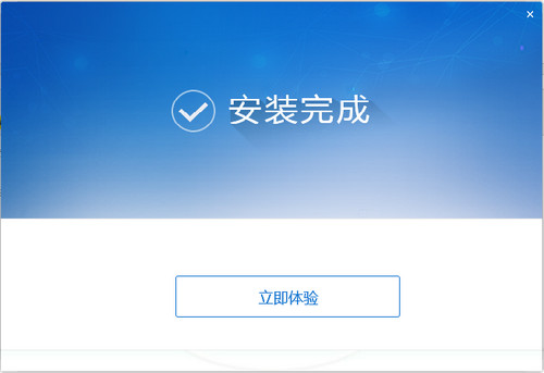 广东省电子税务局客户端截图
