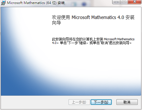 Microsoft Mathematics截图