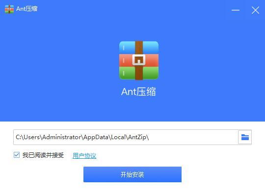 Ant压缩软件截图