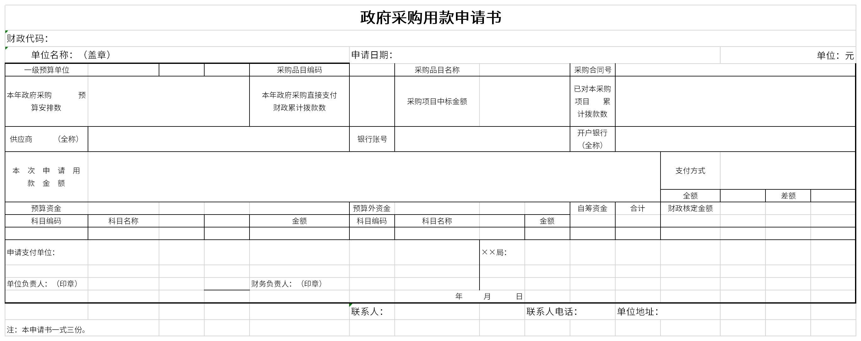 政府采购用款申请表截图